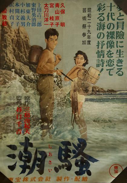 三島 由紀夫 ポスター