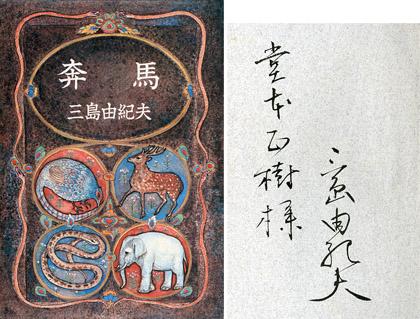 イタミ有 数カ所穴开き有 ¥45,000 剣 堂本正树宛署名入 三岛由纪夫