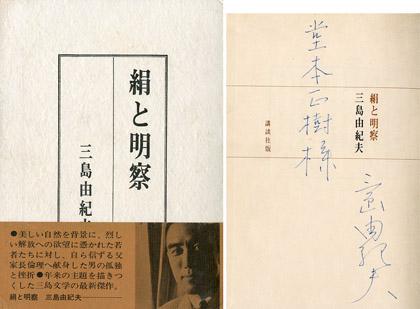 二重函 和缀 ¥150,000 喜びの琴 堂本正树宛署名入 三岛由纪夫 昭39