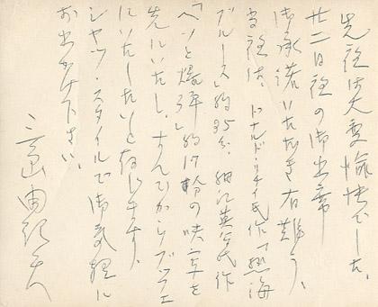 三島 由紀夫 古書