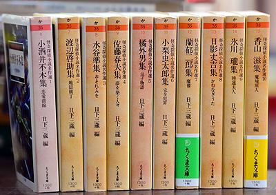 ちくま文庫「怪奇探偵小説名作選」全10冊揃が入荷しました ...