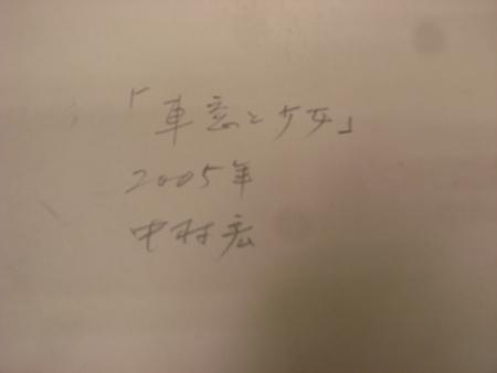 nakamura-ura-1