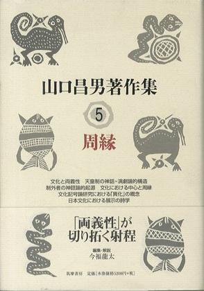 yamaguchi06
