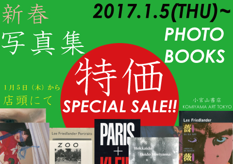 新春写真集セール