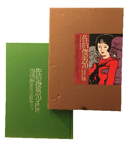 saeki70_4