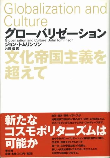 グローバリゼーション 文化帝国主義を超えて / ジョン・トムリンソン ...