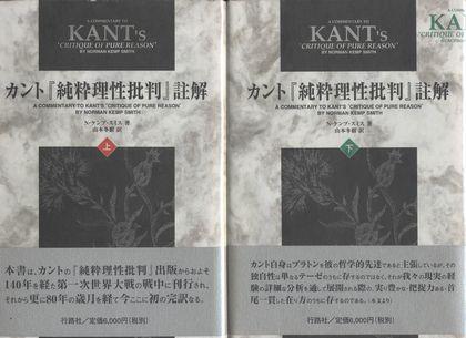 カント「純粋理性批判」註解 上・下 | 小宮山書店 KOMIYAMA TOKYO ...