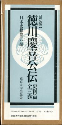 徳川慶喜公伝 4
