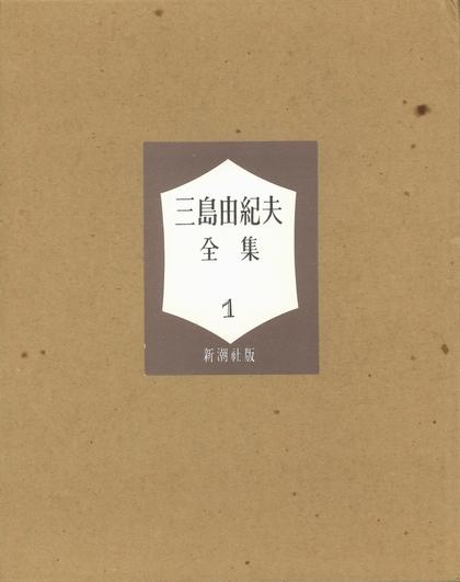 三島 由紀夫 全集 旧版