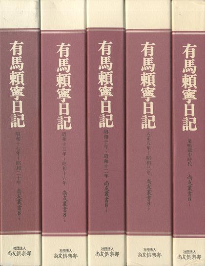 有馬頼寧日記 / Arima Yoriyasu Diary / 有馬頼寧 | 小宮山書店 ...