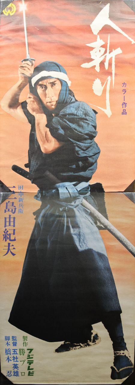 [人斬り Hitokiri 三島由紀夫ポスター Yukio Mishima Poster / 三島由紀夫(田中新兵衛) Yukio Mishima ]    神保町の小宮山書店 / KOMIYAMA TOKYO