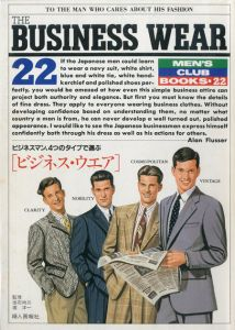 MEN'S CLUB BOOKS NO.22 THE BUSINESS WEAR ビジネス・ウエアのサムネール