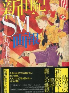新世紀SM画報 【新装版】/著:丸尾末廣(New century SM Pictorial (New Edition)/Author: Suehiro Maruo)のサムネール