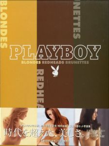 PLAYBOY BLONDES REDHEADS BRUNETTES 『PLAYBOY日本版』創刊30周年記念 全3冊揃のサムネール