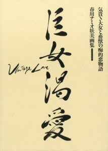 巨女渇愛 Vol.1,2【2冊セット】/著:春川ナミオ(Kyojo Katsuai Namio Harukawa paintings Vol.1,2【2 volumes set】/Namio harukawa)のサムネール