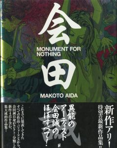 MONUMENT FOR NOTHING / 会田誠