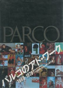 PARCO VIEW 5. パルコのアド・ワーク 1969-1979のサムネール