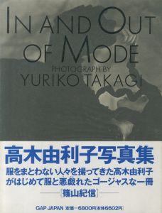 IN AND OUT OF MODEのサムネール