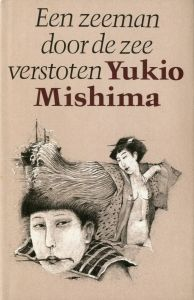 午後の曳航 オランダ版/三島由紀夫(Een zeeman door de zee verstoten / The Sailor who Fell from Grace with the Sea/Yukio  Mishima)のサムネール