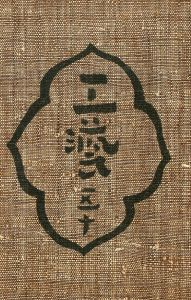 工藝 50/文:柳宗悦 他(Craft -KOGEI- No.50/Text: Muneyoshi Yanagi, other)のサムネール