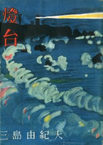 燈台/三島由紀夫(The Lighthouse/Yukio Mishima)のサムネール
