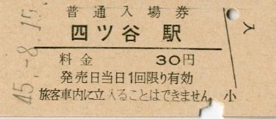 三島 由紀夫 切符
