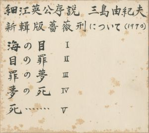 「新輯版 薔薇刑」/三島由紀夫(Handwritten letter for