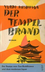 金閣寺 ドイツ版(帯付)/三島由紀夫(Der Tempelbrand / The Temple of the Golden Pavilion/Yukio Mishima)のサムネール