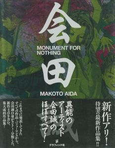 Monument for Nothingのサムネール
