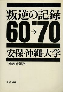 叛逆の記録 60-70 安保・沖縄・大学/写真:三留理男 装丁:粟津潔(Hangyaku no Kiroku 60-70 Ampo, Okinawa, Daigaku -Documents of Rebellion 60-70 Protests against the US-Japan Security Treaty, Okinawa Struggle, University-wide Struggle/Photo: Tadao Mitome Design: Kiyoshi Awazu)のサムネール