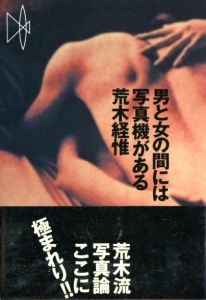 男と女の間には写真機がある 新装版/荒木経惟(Otoko to Onna no aida ni wa Shashin ki ga aru -The Camera Between a Man and a Woman  New Edition/Nobuyoshi Araki)のサムネール