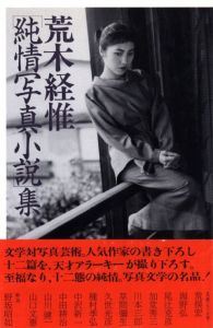 [ 純情写真小説 ] 集/荒木経惟(Junjō Shashin Shousetsu Shū -Collection of Pure Heart Photo Novel/Nobuyoshi Araki)のサムネール