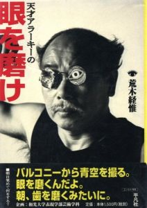 天才アラーキーの 眼を磨け/荒木経惟写真集(Tensai ARAKI no  Me wo Migake -Polish your eyes by Genius ARAKI/Nobuyoshi Araki)のサムネール