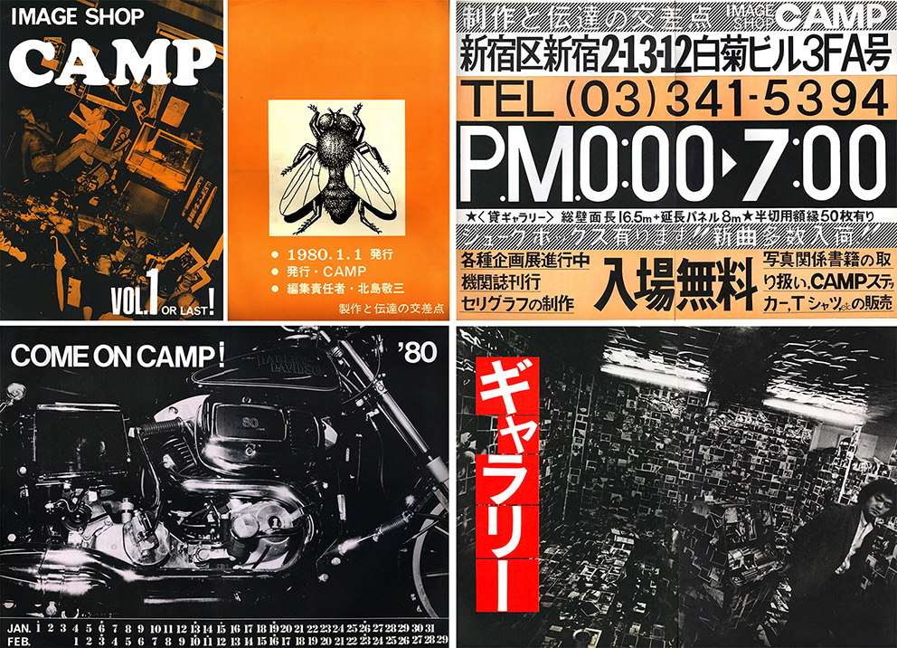 「IMAGE SHOP CAMP VOL.1 OR LAST! / 編集:北島敬三 Image Shop CAMP:森山大道 北島敬三 越川隆 他」メイン画像