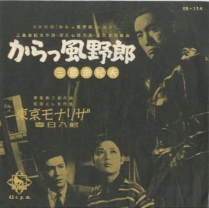 "大映映画「からっ風野郎」主題歌/三島由紀夫作詞/深沢七郎作曲(Record Disk of the Movie's Theme Song ""Krakkazeyarou""/Lyrics by Yukio Mishima / Music by Shichiro Fukazawa)のサムネール"