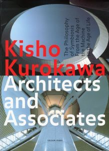 Kisho kurokawa architects and associatesのサムネール