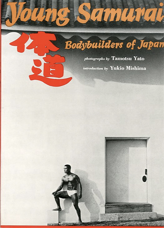 「Young Samurai: Bodybuilders of Japan / Tamotsu Yato / Photo Yukio Mishima / Foreword」メイン画像