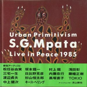 S.G. Mpata Live in Pease 1985のサムネール