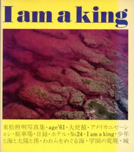 I am a kingのサムネール