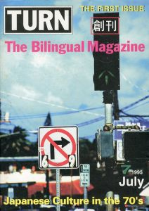 TURN 創刊 The Bilingual Magazine 1995/7のサムネール