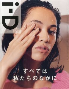 i-D Japan The Female Gaze Issue No.6 / 編集:テリー・ジョーンズ