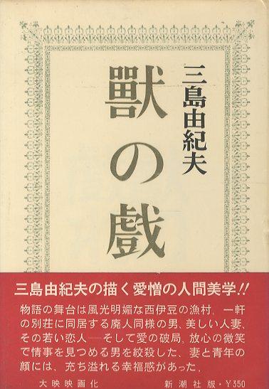 獣の戯れ(異装 白カバー・赤帯) / 三島由紀夫   小宮山書店 KOMIYAMA ...