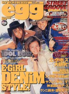 egg (エッグ) Volume.28 1998年10月号 E.Girl DENiM Style!/発行人:平田明 編:中川滉一 他(egg Volume.28 October 1998 E.Girl DENiM Style!/Publisher: Akira Hirata Edit: Kouichi Nakagawa, and more.)のサムネール